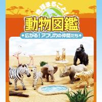 地球まるごと!動物図鑑 広がる!アフリカの仲間たち ジオラマ 食玩 リーメント(全8種フルコンプセット)【即納】