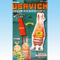 ウサビッチ・マスコットクリーナー USAVICH キャラクター グッズ 食玩 カバヤ(全4種フルコンプセット)【即納】