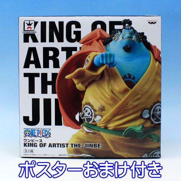 ワンピース KING OF ARTIST THE JINBE ジンベエ アニメ フィギュア ONE PIECE プライズ バンプレスト(ポスターおまけ付き)  【即納】【数量限定】【セール品】