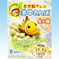 さかなクンの海中さんぽ キャンパス 絵 フィギュア 水族館 横浜中華街 食玩 エフトイズ(全6種フルコンプセット)【即納】