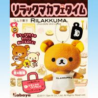 リラックマカフェタイム RILAKKUMA ぬいぐるみ グッズ おもちゃ 食玩 カバヤ(全4種フルコンプセット)【即納】