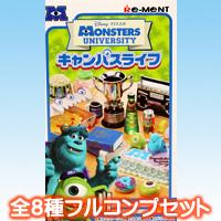 モンスターズ・ユニバーシティ キャンパスライフ MONSTERS UNIVERSITY 食玩 リーメント(全8種フルコンプセット)【即納】