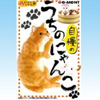 うちの自慢のにゃんこ ぷちどうぶつシリーズ 食玩 リーメント(全8種フルコンプセット)【即納】