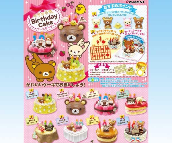 リラックマ 即日発送 バースデーケーキ 10th Anniversary 誕生日