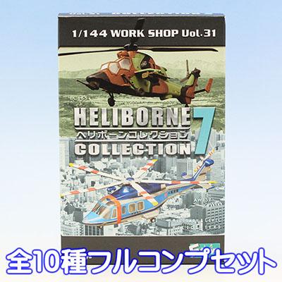 ヘリボーンコレクション7 1/144 WORK SHOP Vol.31 HELIBORNE COLLECTION7 ヘリコプター 模型 食玩 エフトイズ(全10種フルコンプセット) 【即納】