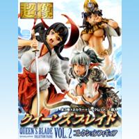超像 クイーンズブレイド コレクションフィギュア Vol.2 箱玩 メディコス(全8種フルコンプセット)【即納】