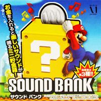 ニュー・スーパーマリオブラザーズ・Wii サウンドバンク グッズ 貯金箱 箱玩 メディアファクトリー(シークレット付き全7種フルコンプセット)【即納】