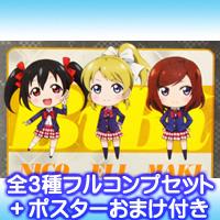 ちょびるめフィギュア『ラブライブ!』Vol.3 School idol project BiBi フリュー(全3種フルコンプセット+ポスターおまけ付き)【即納】【05P03Dec16】