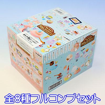 リトルツインスターズ キラキラおかしファクトリー Twinkle Sweets Factory グッズ コレクション 食玩 リーメント(全8種フルコンプセット)【即納】