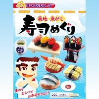 築地 魚がし 寿司めぐり ぷちサンプルシリーズ お寿司 ミニチュア 食玩 リーメント(全12種セット)【即納】