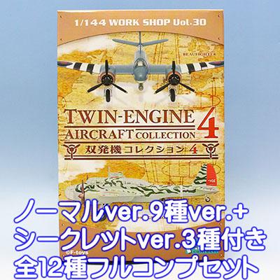 双発機コレクション4 1/144 WORK SHOP Vol.30 飛行機 模型 食玩 エフトイズ(シークレット付き全12種フルコンプセット)【即納】