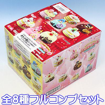 サンリオキャラクター バースデーケーキ グッズ お誕生日 フィギュア 食玩 リーメント(全8種フルコンプセット)【即納】