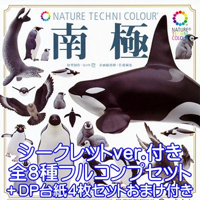 ネイチャーテクニカラー 南極 ペンギン 動物 鳥 魚 フィギュア グッズ ガチャ いきもん (シークレット付き全8種フルコンプセット+DP台紙4枚セットおまけ付き) 【即納】【数量限定】