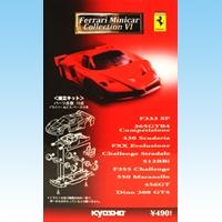 フェラーリ ミニカーコレクション6 Ferrari ダイキャスト 京商(ノーマル30種セット)【即納】