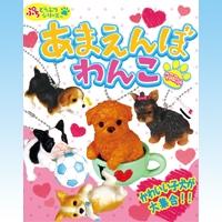 あまえんぼわんこマスコット ぷちどうぶつシリーズ 子犬 ペット 食玩 リーメント(全12種フルコンプセット)【即納】