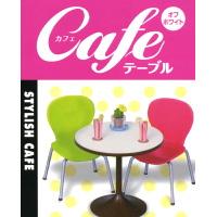 カフェテーブル イス CAFE TABLE オフホワイト ぷちサンプルシリーズ リーメント 新品未開封【即納】