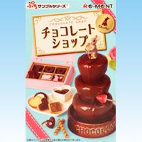 チョコレートショップ ぷちサンプルシリーズ ディスプレイ 食玩 リーメント ミニチュア (全8種フルコンプセット)【即納】