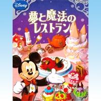 ディズニーキャラクター 夢と魔法のレストラン DISNEY ディズニー ミニチュア 食玩 リーメント(全8種フルコンプセット)【即納】