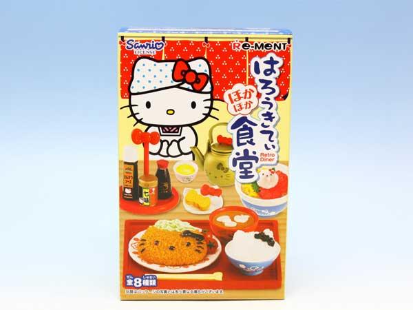 はろうきてぃ ほかほか食堂 ハローキティ サンリオ おもちゃ 食玩 リーメント (全8種フルコンプセット【即納】