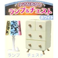 小さなあかりランプ&チェスト(ホワイト) ぷちサンプルシリーズ 収納 タンス 食玩 リーメント(新品未開封)【即納】