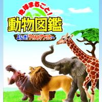 地球まるごと!動物図鑑 ようこそ!ワイルドアフリカへ 野生 食玩 リーメント(全8種フルコンプセット)【即納】