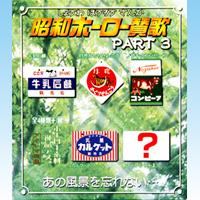 昭和ホーロー賛歌 パート3 ミニチュア ホーロー看板 箱玩 アオシマ(全5種フルコンプセット)【即納】