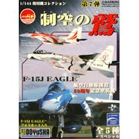 現用機コレクション 第7弾 制空の鷲 F-15J イーグル 戦闘機 模型 童友社 (ノーマル5種セット)【即納】