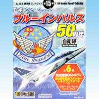 現用機コレクション第15弾 T-4 ブルーインパルス50周年 自衛隊 航空祭 箱玩 童友社(空色&白色台座の全12種フルコンプセット)【即納】