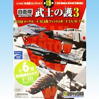 現用機コレクション第19弾 武士の護3 自衛隊 イーグル ファントム 模型 箱玩 童友社(全6種フルコンプセット)【即納】
