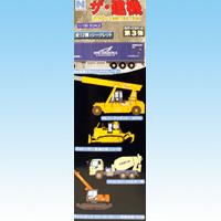ハイパーコンストラクション ザ・建機 第3弾 1/150スケール Nゲージ 鉄道模型 箱玩 マルカ(シークレット付き全13種フルコンプセット)【即納】