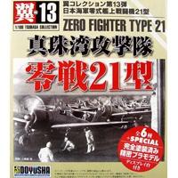翼コレクション第13弾 真珠湾攻撃隊零戦21型 ゼロ戦 童友社(シークレット付き全7種フルセット)【即納】