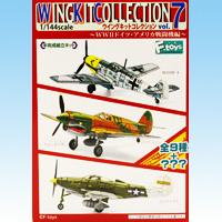 ウイングキットコレクションvol.7 WWIIドイツ・アメリカ戦闘機編 WING KIT COLLECTION 模型 食玩 エフトイズ(シークレット付き全11種フルコンプセット)【即納】