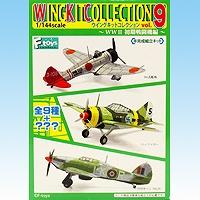 ウイングキットコレクション vol.9 WWII 初期戦闘機編 飛行機 模型 食玩 エフトイズ(シークレット付き全12種フルコンプセット)【即納】