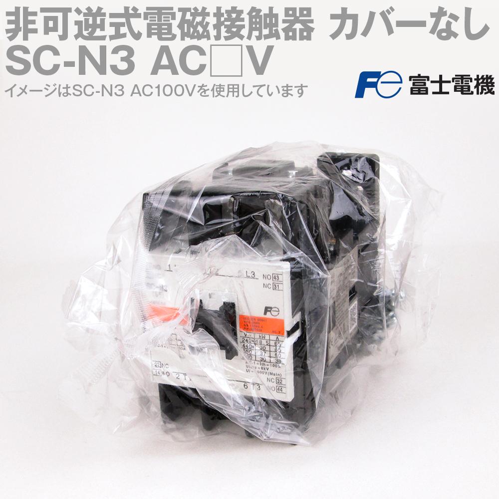 富士電機 SC-N3 漂準形電磁接触器 ケースカバーなし 定格電圧 AC100V , AC200V 補助接点構成: 2a2b コイルサージ吸収内蔵無 NN