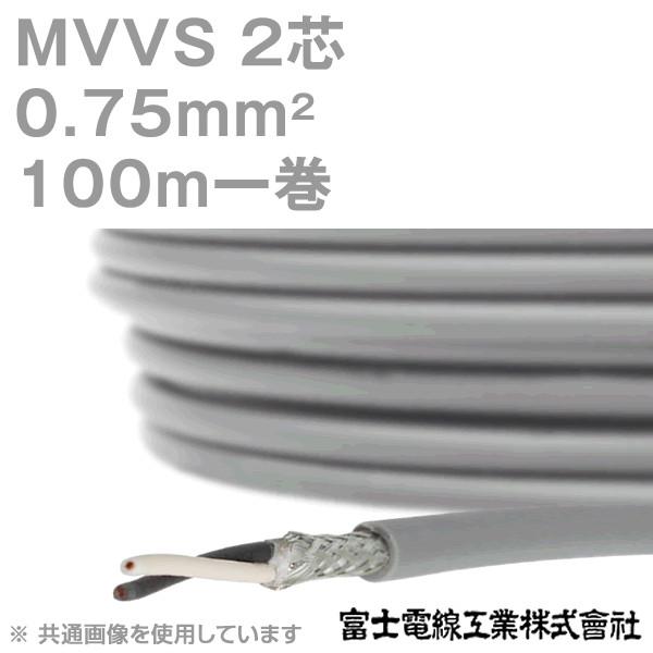 10%OFF 富士電線工業 MVVS 0.75sq×2芯 100m 1巻 60V耐圧ケーブル マイクロホン用ビニルコード 0.75mm 2C 2心 KH