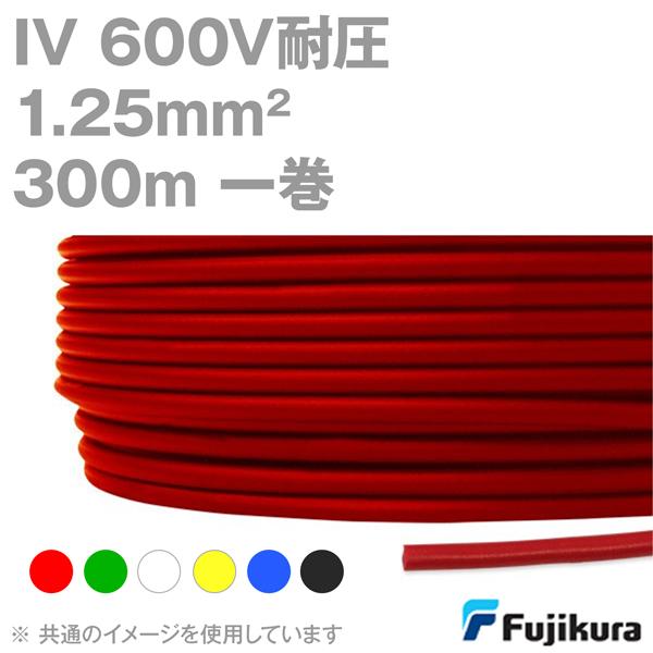 フジクラ IV 1.25sq 600V耐圧ケーブル 赤/緑/白/黄/青/黒 ビニル絶縁電線 300m 1巻 SD