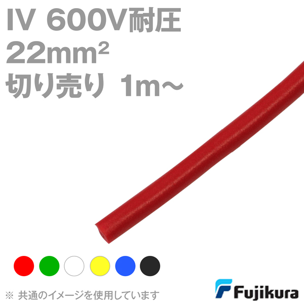 Fujikura polyvinyl chloride insulated wire IV 600 V voltage 22 sq (red / green / white / yellow / blue / black) absorbers electric wire and cable (10 m-extension unit: 1 m) SD