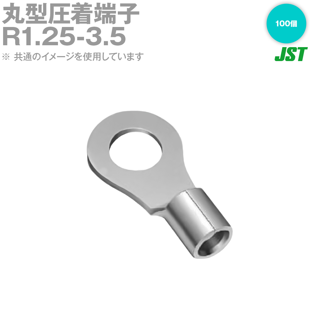JST R1.25-3.5(1.25-M3) Non Insulated Ring Terminals 100PCS (Crimp terminals round type) NN