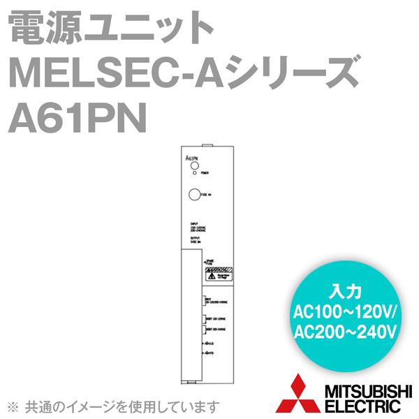 当日発送OK 三菱電機 A61PN 電源ユニット 入力:AC100-120V/AC200-240V 出力:DC5V 8A MELSEC-Aシリーズ NN