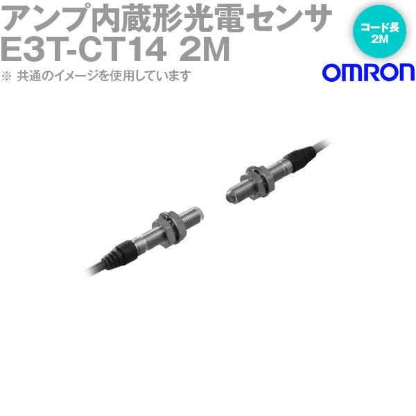 当日発送OK オムロン (OMRON) E3T-CT14 2M 超小型アンプ内蔵 光電センサ 透過形 1m 赤色光 遮光時ON 小型円柱タイプ PNP出力 NN