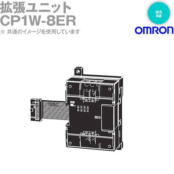 当日発送OK オムロン (OMRON) CP1W-8ER 拡張ユニット 出力8点 リレー出力 NN