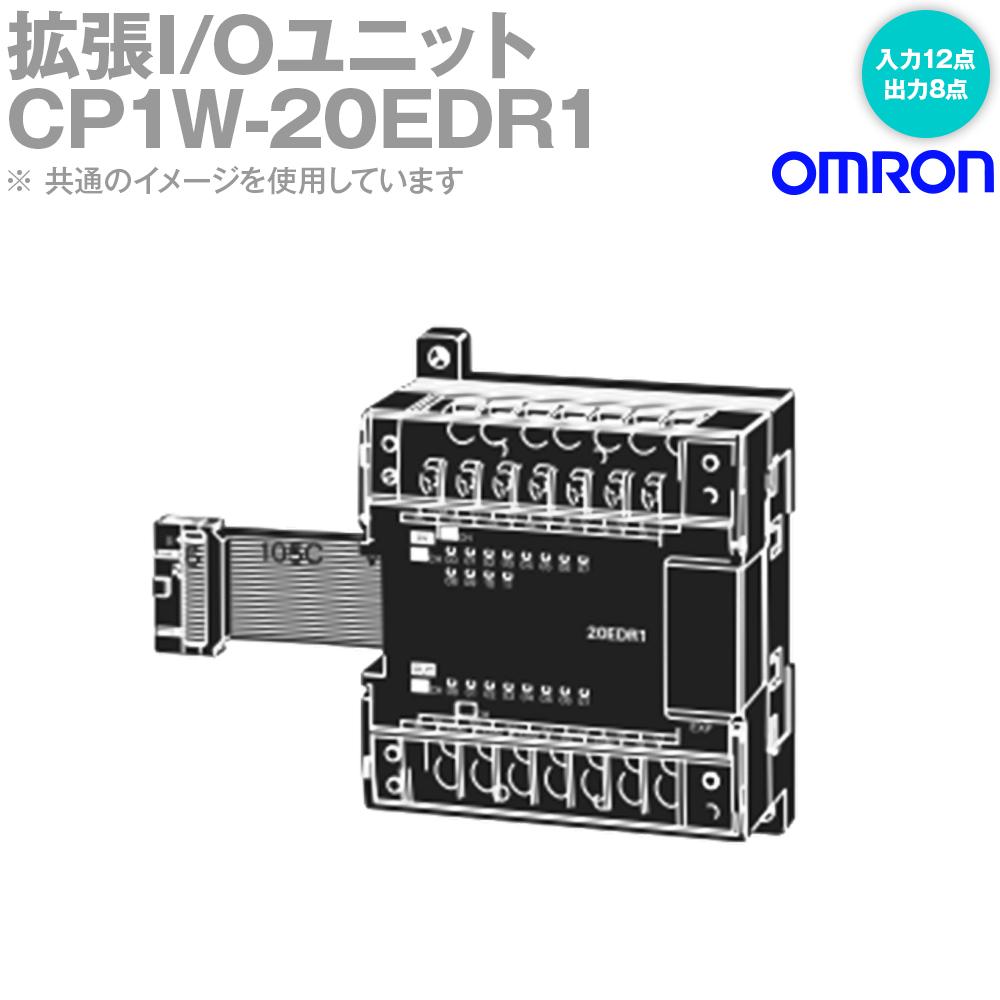 当日発送OK オムロン (OMRON) CP1W-20EDR1 拡張I/Oユニット 入力12点 出力8点 リレー出力 NN