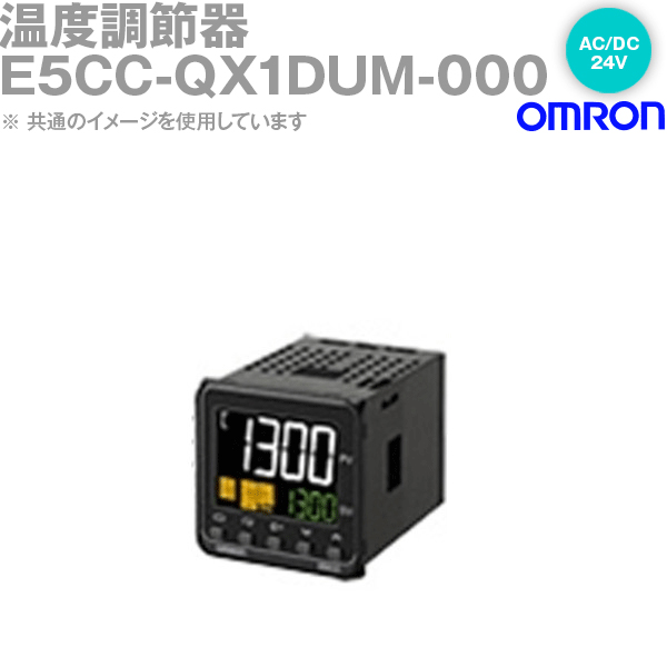 オムロン (OMRON) E5CC-QX1DUM-000 温度調節器 AC/DC24V プラグインタイプ E5CCシリーズ NN