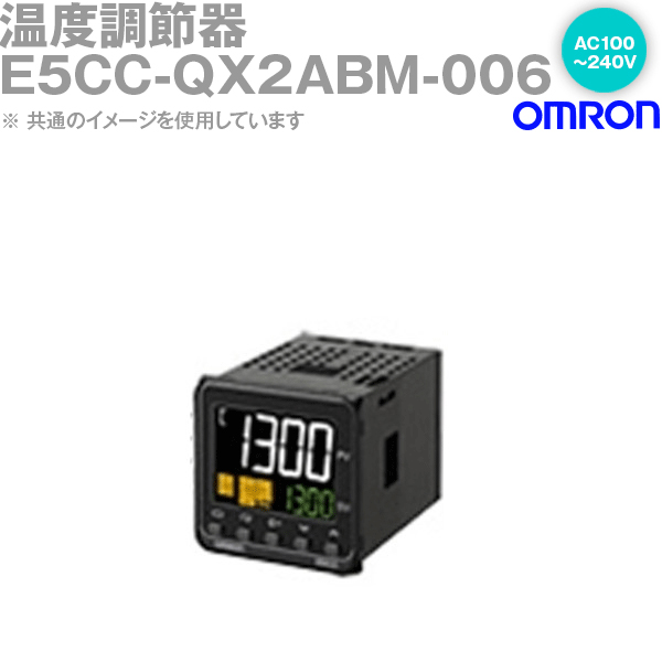 オムロン (OMRON) E5CC-QX2ABM-006 温度調節器 AC100-240V プッシュインPlus端子台 プッシュインPlus端子台タイプ E5CC-Bシリーズ NN