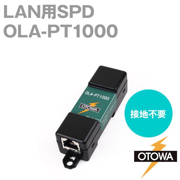 OTOWA(音羽電機) OLA-PT1000 絶縁形雷プロテクタ LAN用SPD 避雷器 インパルス耐電圧 7kV 接地不要 OT