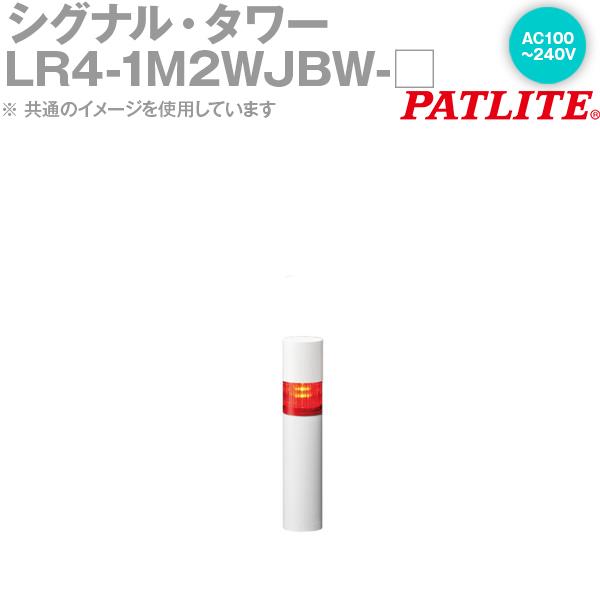 PATLITE(パトライト) LR4-1M2WJBW-□ 赤/黄/緑 シグナル・タワー Φ40mmサイズ 1段 AC100-240V 点滅・ブザー有 LRシリーズ SN