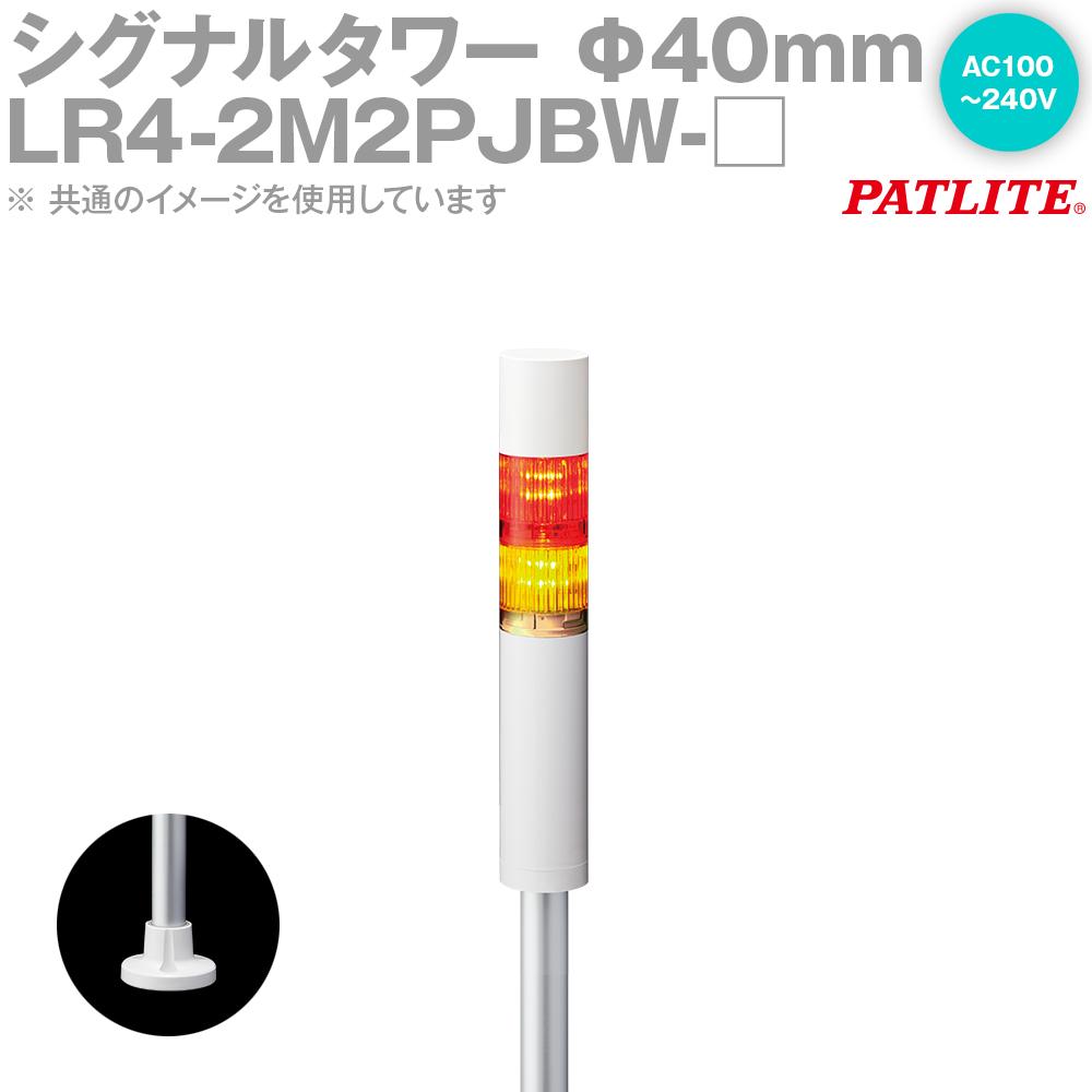 PATLITE(パトライト) LR4-2M2PJBW-□ 赤・黄/赤・緑 シグナル・タワー Φ40mmサイズ 2段 AC100-240V 点滅・ブザー有 LRシリーズ SN