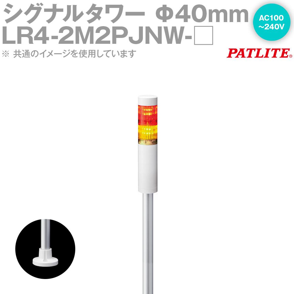 PATLITE(パトライト) LR4-2M2PJNW-□ 赤・黄/赤・緑 シグナル・タワー Φ40mmサイズ 2段 AC100-240V LRシリーズ SN