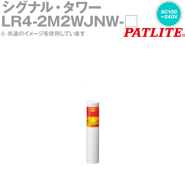 PATLITE(パトライト) LR4-2M2WJNW-□ 赤・黄/赤・緑 シグナル・タワー Φ40mmサイズ 2段 AC100-240V LRシリーズ SN