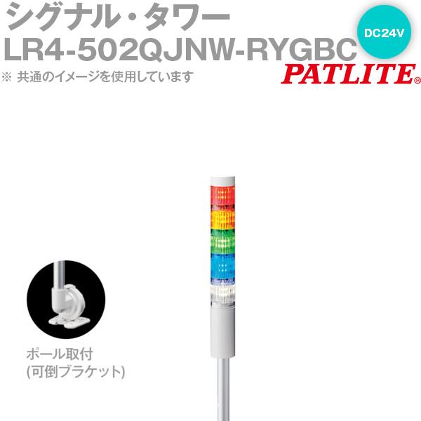 PATLITE(パトライト) LR4-502QJNW-RYGBC シグナル・タワー Φ40mmサイズ 5段 DC24V 赤・黄・緑・青・白 LRシリーズ SN